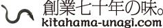 うなぎの北浜商店 -創業七十年の味。- kitahama-unagi.com